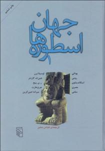 جهان اسطورهها 1 نویسنده  لوسيلا برن ، جين گاردنر و دیگران مترجم عباس مخبر